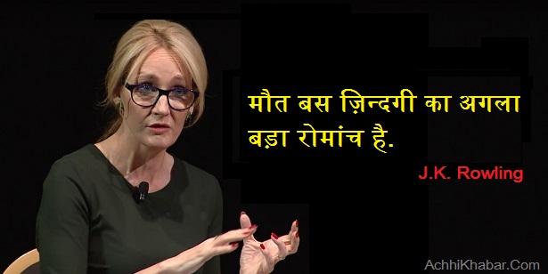 J.K. Rowling के अनमोल विचार