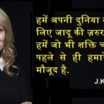 J K Rowling Quotes in Hindi