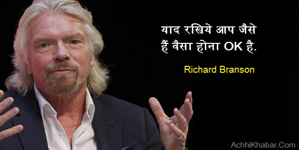 Richard Branson Quotes in Hindi