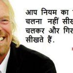 Richard Branson Quotes in Hindi