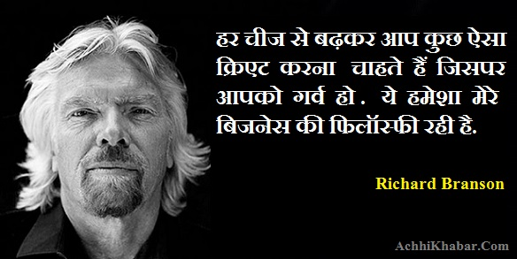 Richard Branson Thoughts in Hindi