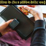 इंडिया के टॉप 8 शॉपिंग क्रेडिट कार्ड्स | TOP SHOPPING CREDIT CARDS IN INDIA