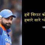 Virat Kohli Quotes in Hindi