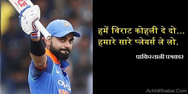 Quotes in Praise of Virat Kohli in Hindi