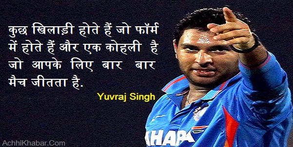 Quotes in Praise of Virat Kohli in Hindi