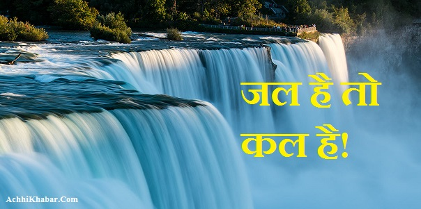 पानी बचाओ व जल संरक्षण पर कथन व नारे
