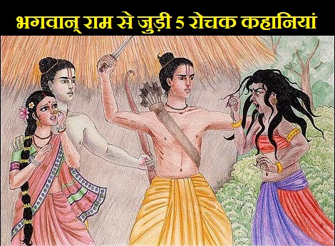 Lord Rama Stories in Hindi