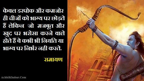 रामायण के अनमोल विचार
