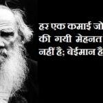 Leo Tolstoy Quotes in Hindi