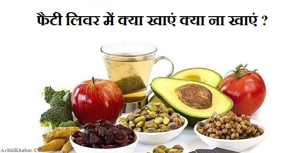 Fatty Liver Foods To Eat And Avoid in Hindi