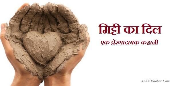 Hindi Story on Anger