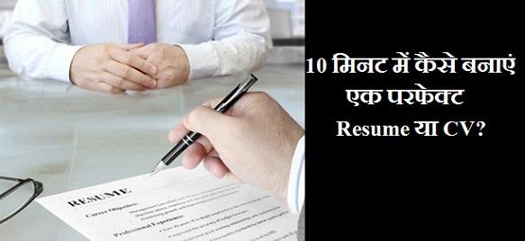 How To Make Resume / CV in Hindi