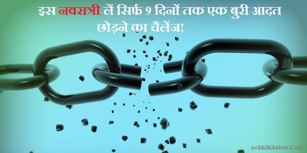 Leaving Bad Habits in Hindi