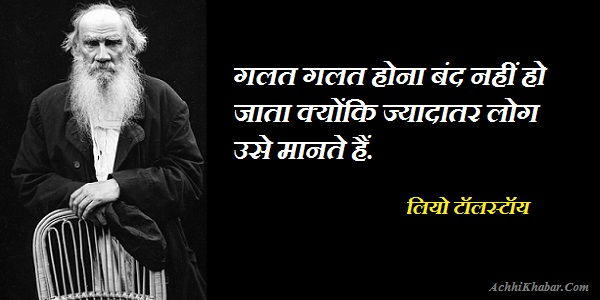 Leo Tolstoy Thoughts in Hindi