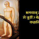 Lord Mahavira Stories in Hindi