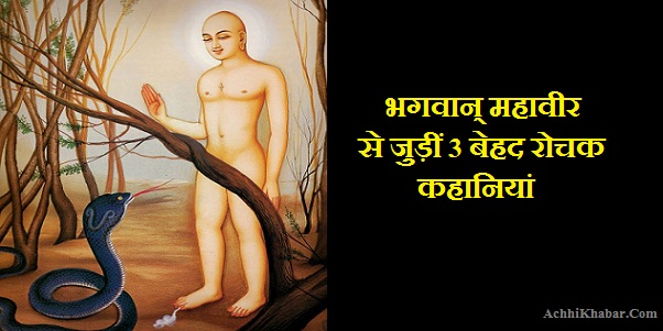 Lord Mahavira Stories in Hindi
