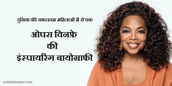 Oprah Winfrey Biography in Hindi