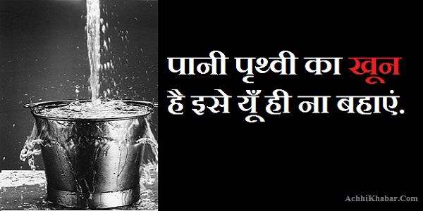 Save Water Slogans in Hindi