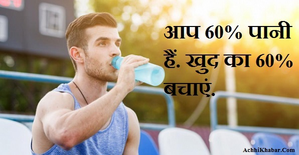 Save Water & Water Conservation Quotes & Slogans in Hindi