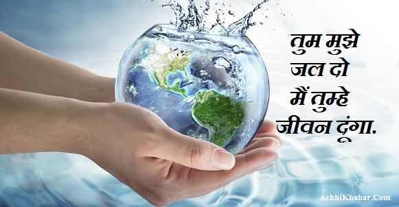Water Conservation Quotes in Hindi