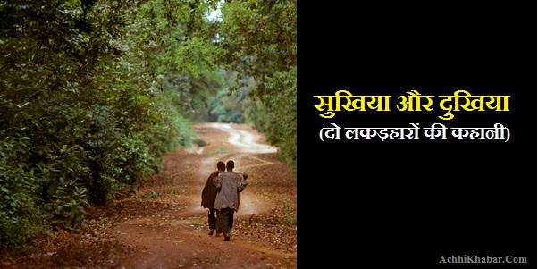 शिकायत करने पर हिंदी कहानी