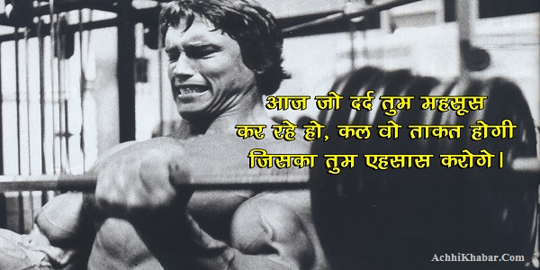 Fitness Motivation Quotes In Hindi Blog Eryna
