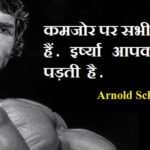 Arnold Schwarzenegger Quotes in Hindi