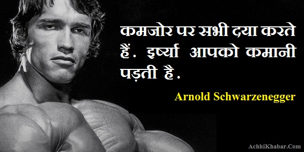 Arnold Schwarzenegger Quotes in Hindi