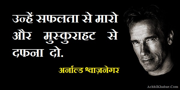 Arnold Schwarzenegger Thoughts in Hindi