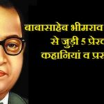 Dr. BR Ambedkar Inspirational Incidents & Stories in Hindi