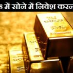 Gold Investment Tips in Hindi