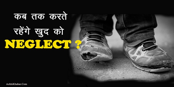 Hindi Story on Not To Neglect Yourself