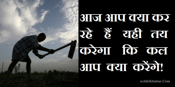 Hindi Story on Preparing Yourself in Bad Times