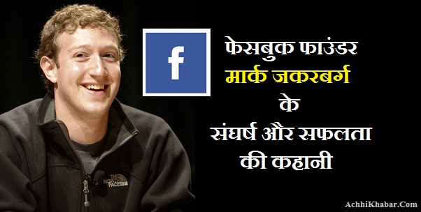 Mark Zuckerberg Biography in Hindi