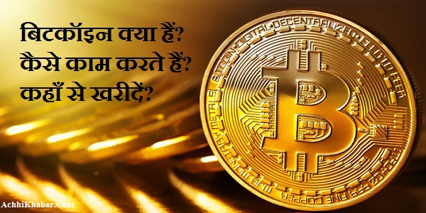 What are bitcoins in Hindi