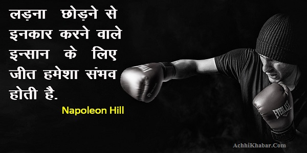 Anti Depression Thoughts in Hindi