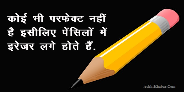 Depression Thoughts in Hindi