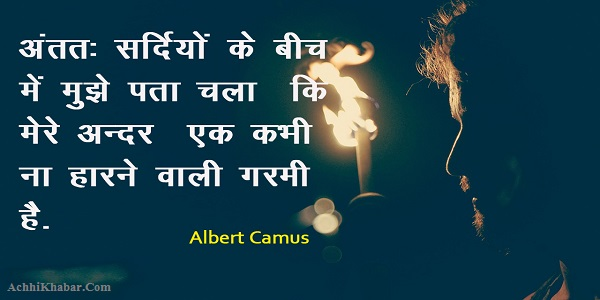 Depression Slogans in Hindi