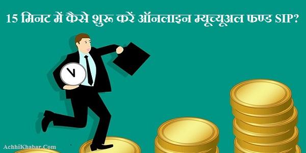 How to Start Mutual Fun SIP in Hindi