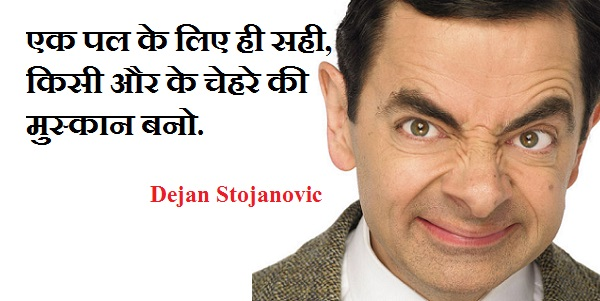 Laughter Day Quotes in Hindi