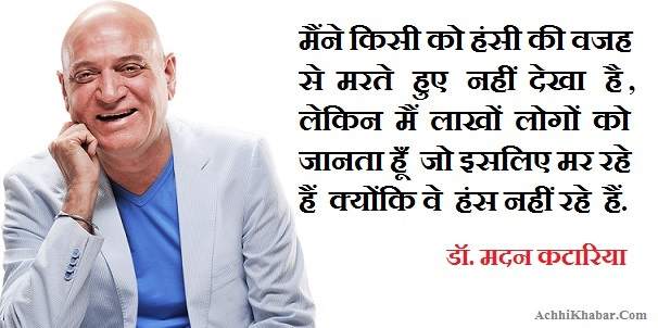 Laughter Day Thoughts in Hindi