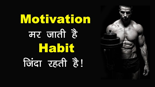 Motivation Vs Habit in Hindi