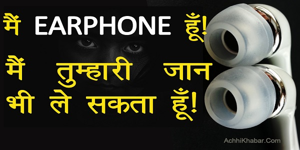 Use Your Earphones Responsibly in Hindi