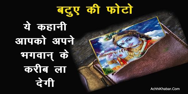 भगवान् से जोड़ती कहानी God Story in Hindi