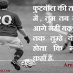 Football Quotes in Hindi