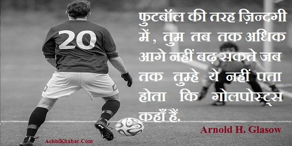 Football Quotes in Hindi