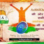72 वें स्वतंत्रता दिवस की हार्दिक शुभकामनाएं