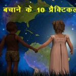 Practical Ways To Save Environment in Hindi