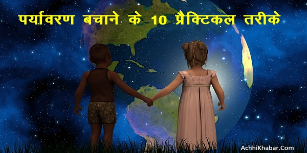 How To Save Environment in Hindi
