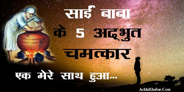 Sai Baba Ke Chamatkar साईं बाबा के चमत्कार